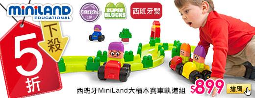 MiniLand<br>限時破盤價