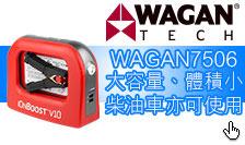美國WAGAN大容量汽車急救器