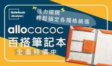 荷蘭 allocacoc筆記本 特惠中