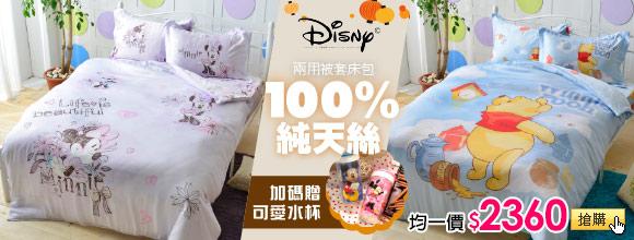 迪士尼授權<br>均價