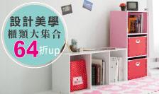 HomeFeeling - 設計美學64折up