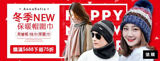 暖冬帽圍巾75折