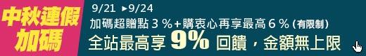 中秋加碼★最高回饋9%