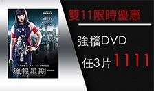 雙11優惠 熱門DVD任3件1111