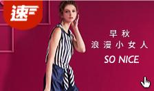 SO NICE精選當季商品790元起