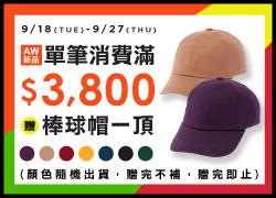 HAT-250