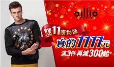 oillio雙11購物節,任選1111