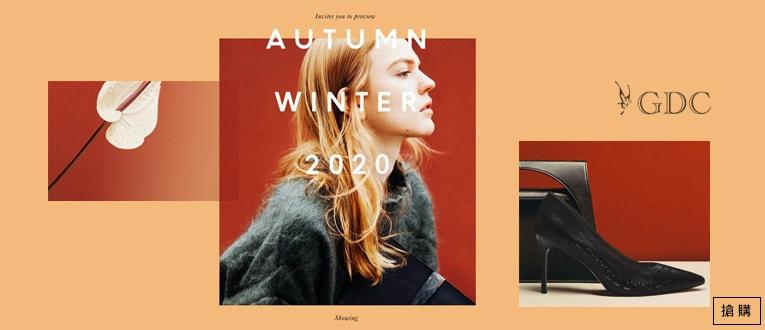 秋冬新品上市