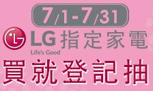 LG-指定家電登記抽豪禮