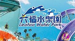 盛夏消暑最佳選擇六福水樂園
