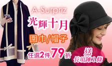 A-Surpriz圍巾帽2件79折送項鍊