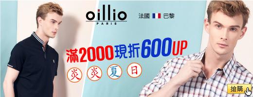 oillio<br>↘滿2000折600