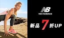New Balance 百貨週年慶新品7折起