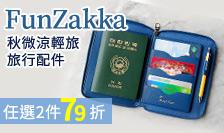 Funzakka 韓系旅遊收納 2件79折