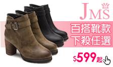 JMS 秋冬精選靴款 限時$599起