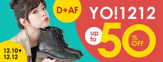 D+AF 鞋靴全面5折!