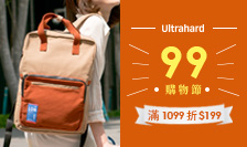 Ultrahard 99購物滿1099折$199