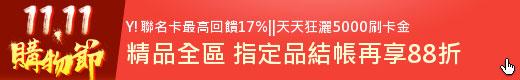 1111限定▼最高回饋17%