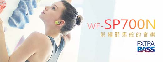SONY耳機<br>全新上市