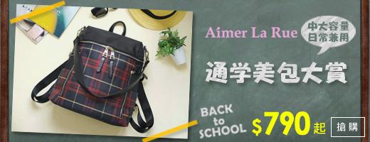 開學季買背包<br>$790起