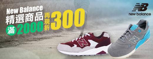 熱銷鞋款<br>滿額折300