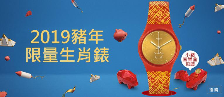 Swatch豬年限量錶