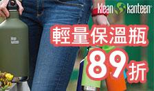 Klean Kanteen輕量保溫瓶89折