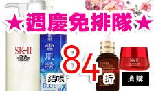 週慶免排隊★SK-II,特潤↘$199起