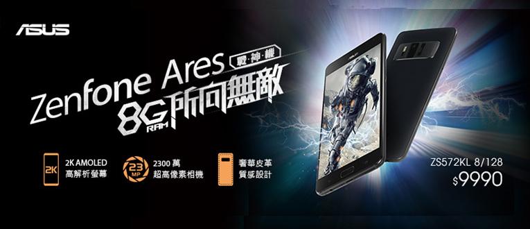 ZenFone Ares戰神