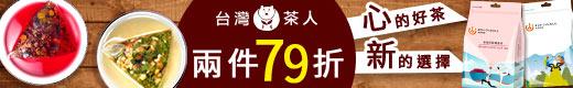 台灣茶人★兩件79折