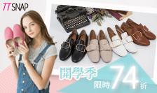 TTSNAP-開學季休閒系列結帳享74折