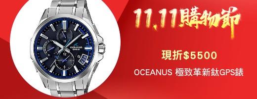 OCEANUS<br>現折5500