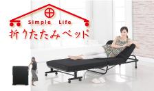 Simple Life - 多一張床多一間房