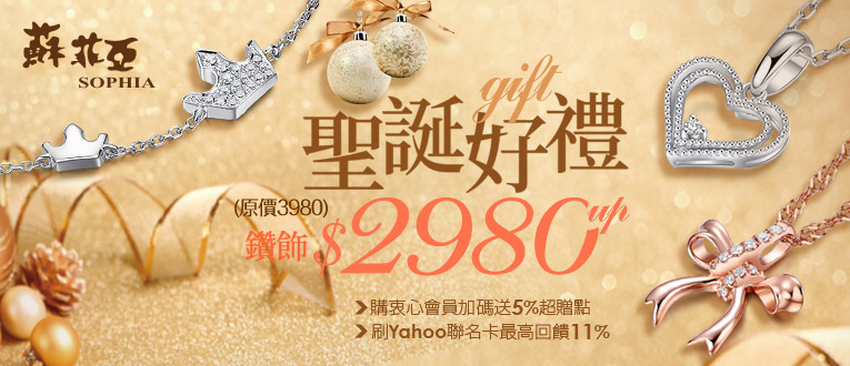 聖誕好禮2980元起