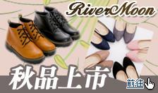 River&Moon 秋新品上市