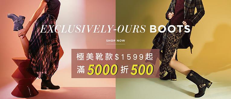 美靴滿額折500