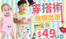 baby童衣★熱銷款週末特賣$49起