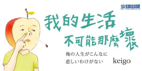 日本人氣插畫家keigo新作