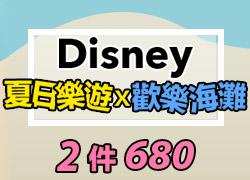 迪士尼▼2件$680