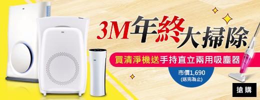 3M清淨機<br>加碼送吸塵器