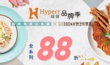 88折!Hyperr 罐罐+零食特賣
