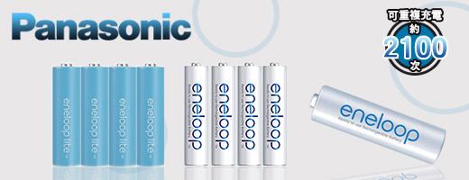 電池+充電器 新年組合價