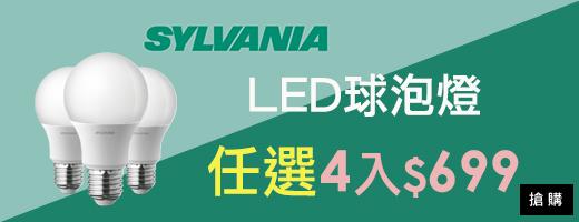 LED球泡燈<br>4入$699