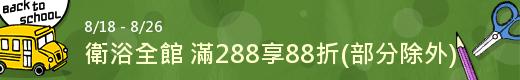 慶開學 滿288享88折