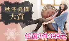 I-shi - 美襪大賞任3件$399