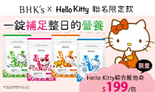 激推BHK's xHello KItty★聯名限定