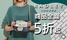 RADLEY - 換季出清結帳5折