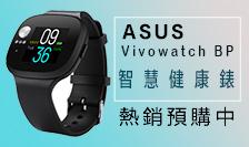 搶購ASUS VivoWatch BP智慧健康錶