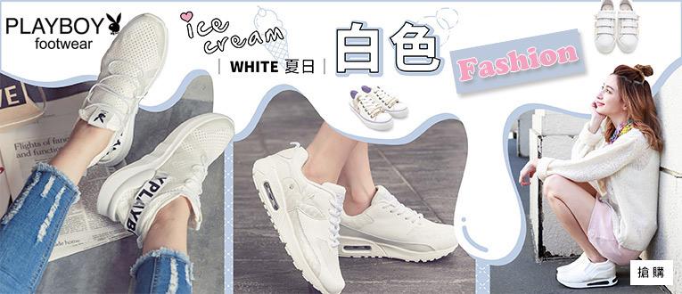 夏日白鞋企劃
