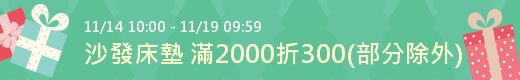 【滿2000折300】
